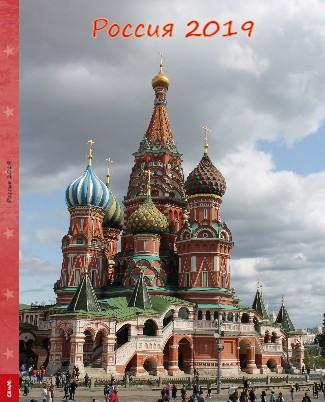 Россия 2019 - Zobraziť fotoknihu