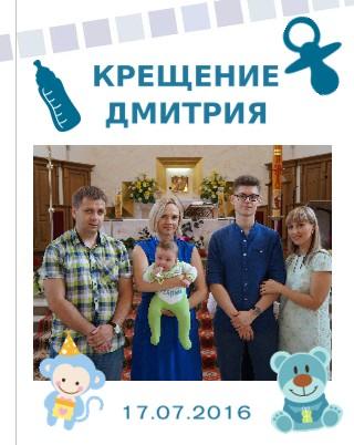 Крещение ДМИТРИЯ - Zobacz teraz