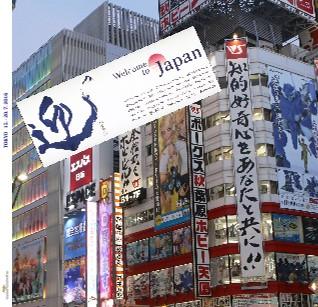 TOKYO  - Zobraziť knihu