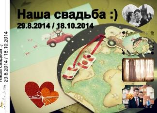 Наша свадьба :) 29.8.2014 / 18.10.2014 - Zobrazit knihu