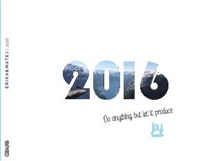 E R I K A & M A T E J | 2016 - Zobrazit knihu